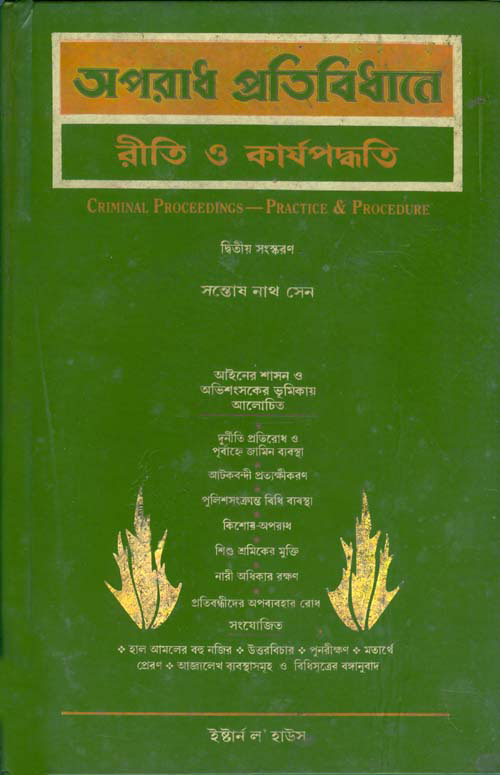 Criminal Proceedings - Practice & Procedure (In Bengali)