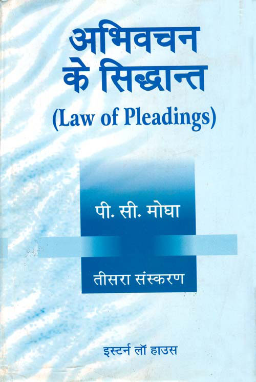 Mogha's Law of Pleadings with Precedents (In Hindi)