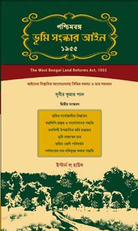 The West Bengal Land Reforms Act 1955